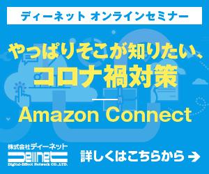 【やっぱりそこが知りたい、コロナ禍対策/Amazon Connect】オンラインセミナー