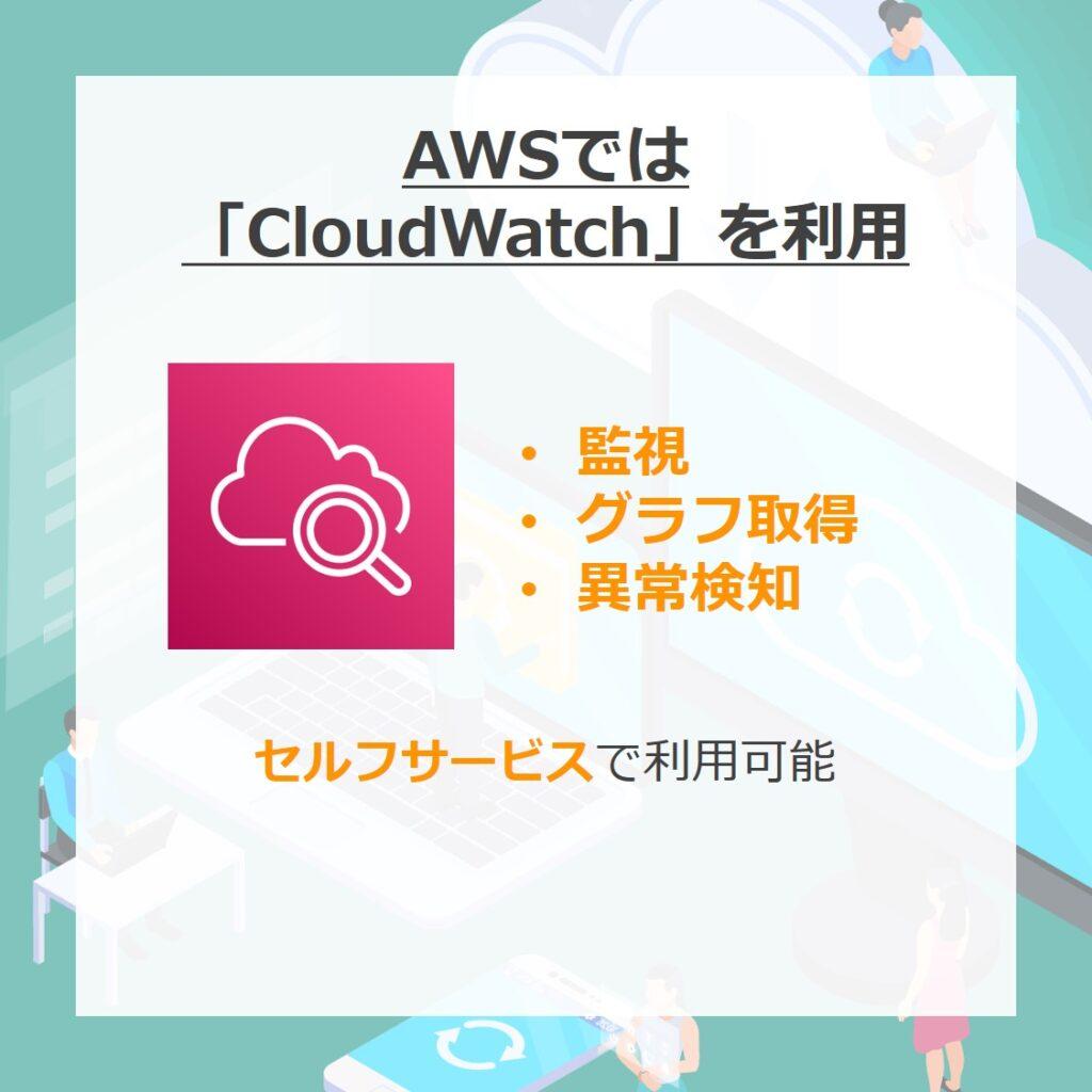 AWSではCloudWatchを活用