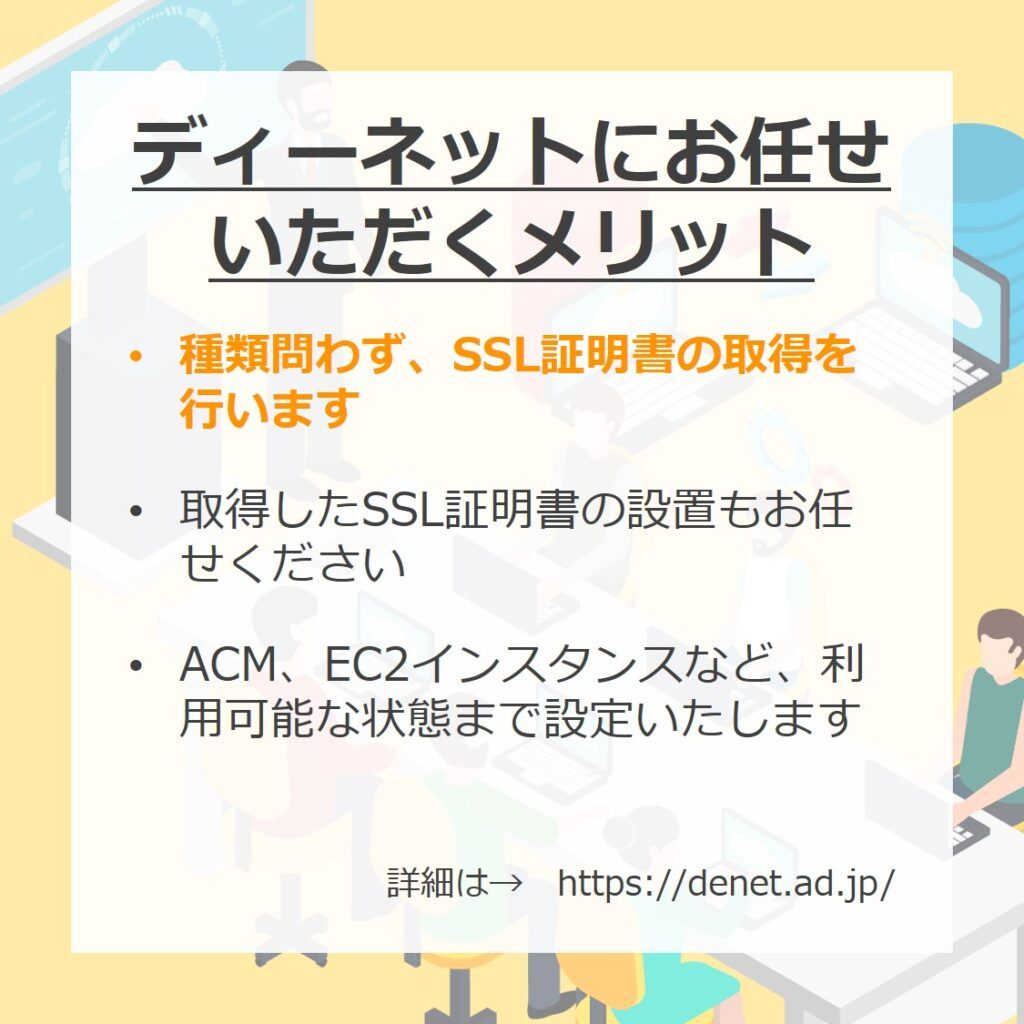 ディーネットのSSL証明書サービス